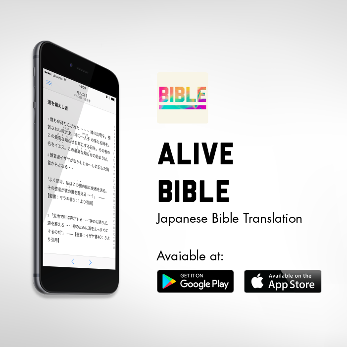 Alive Bible