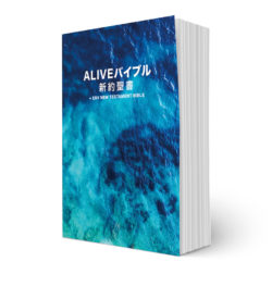 Alive Bible, Third Edition