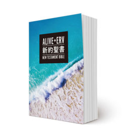 ALIVE訳 - Alive Bible: ALIVE & ERV New Testament Bible / ALIVE訳 / 新約聖書