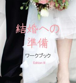 結婚への準備ワークブック